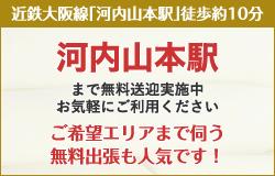 近鉄大阪線「河内山本駅」徒歩約10分